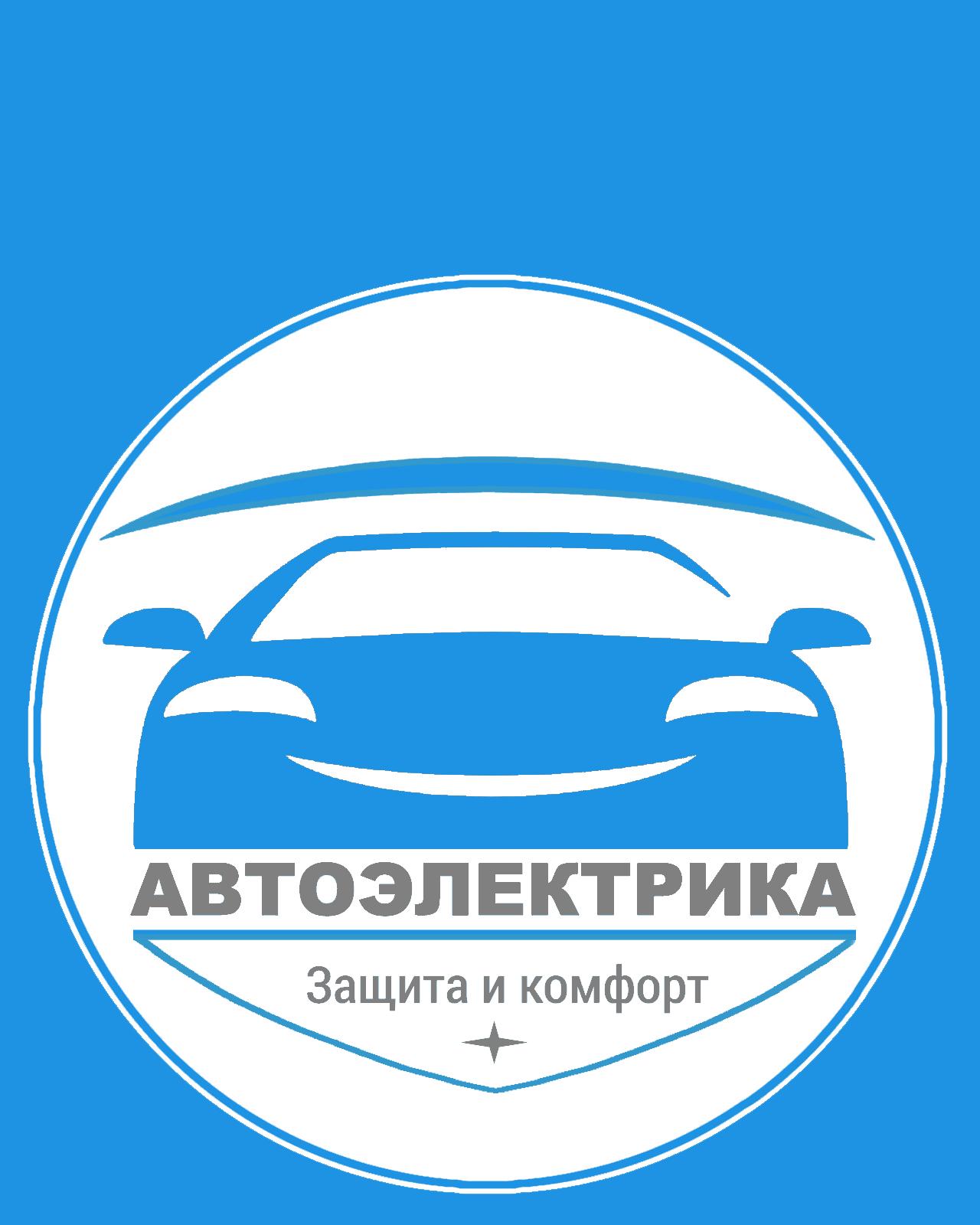 Автоэлектрика