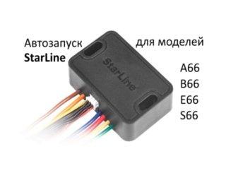 Автозапуск для StarLine A66,B66,E66,S66