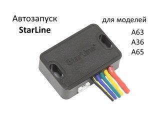 Реализация функции автозапуска на StarLine A63