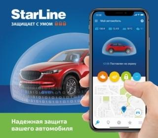 Надёжная защита StarLine GSM